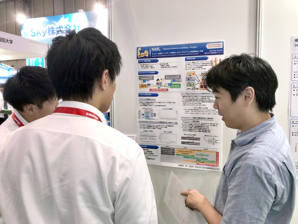 Interop Tokyo ポスター説明